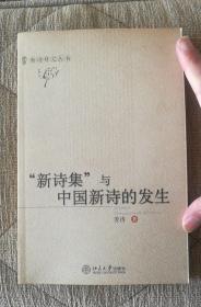 """(新诗研究丛书)""""新诗集""""与中国新诗的发生"""""""