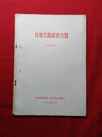 九号公路战役介绍(16开,附折叠式多图)