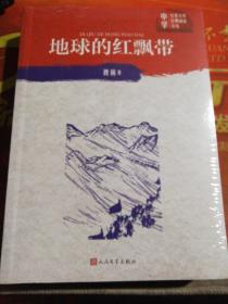中学红色文学经典阅读丛书 地球的红飘带