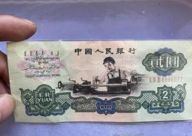 人民币 纸币, 车工,