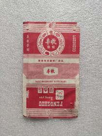 文革丰收烟标