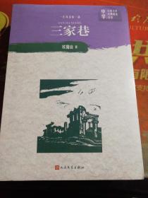 中学红色文学经典阅读丛书 三家巷  苦斗 (全二册)