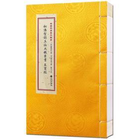 玉函天机素书 至宝经(增补四库青乌辑要第8种 16开线装 全一册)