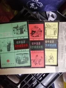 初中英语同步阅读训练