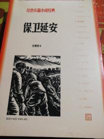 红色长篇小说经典保卫延安