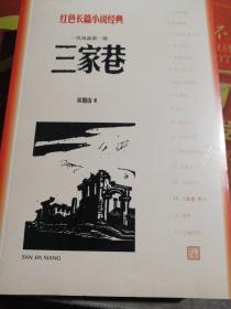 红色长篇小说经典 三家巷 苦斗 (全二册)