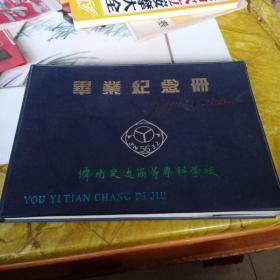 济南交通高等专科学校毕业纪念册