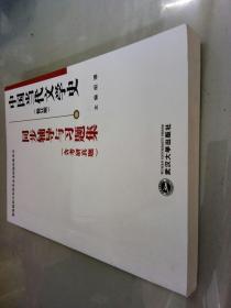 洪子诚 中国当代文学史(修订版):同步辅导与习题集(含考研真题)