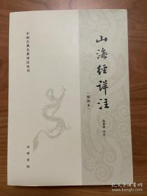 山海經詳注(中國古典名著譯注叢書·插圖本)5折