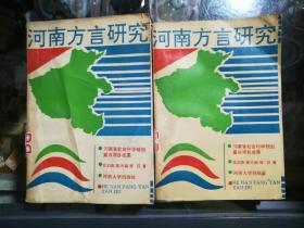 河南方言研究