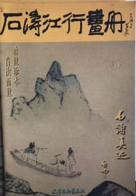 石涛江行画册