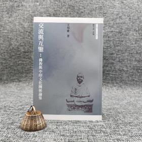 香港三联书店版 王邦维《交流與互鑒:佛教與中印文化關係論集》(锁线胶订)