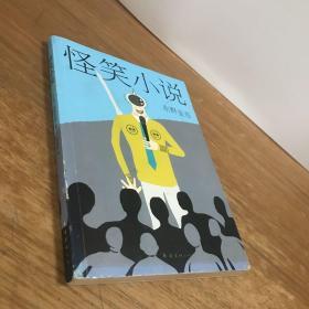 东野圭吾:怪笑小说(2015版)
