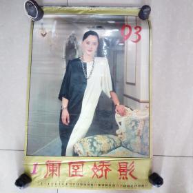 1993年兰凤风影美女挂历