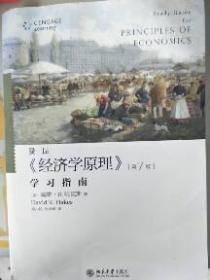 ~正版!《经济学原理》(第七版)学习指南9787301257685