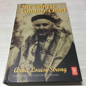 英文版·2004年外文出版社出版·中国之光丛书·斯特朗 著·《THE CHINESE CONQUER CHINA》(中国人民胜利)16开·硬精装·印量仅1000