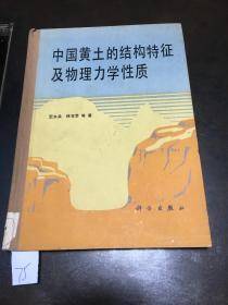 中国黄土的结构特征及物理力学性质