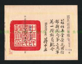 蒋中正签发《国民政府任职令》民国36年,品佳