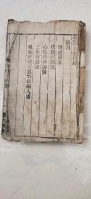 伤医大全  卷四一册全白棉纸。