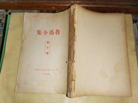 小说旧闻钞     【1948年鲁迅全集出版社出版】