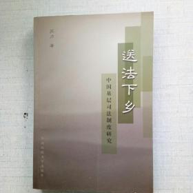送法下乡:中国基层司法制度研究 [B----10]