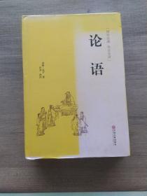论语(国学经典 全注全译)