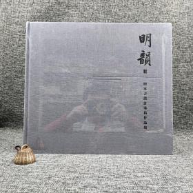 香港三联书店版  田家青《明韻 II  田家青設計家具作品集》(精装)