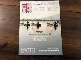 云南画报人文旅游 2016.6
