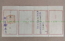 徐永昌签发《国民政府军事委员会军令部任职令》民国29年,罕见