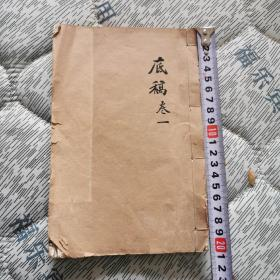 《苏盦杂志》卷一