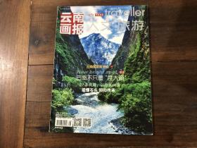 云南画报人文旅游 2016.8