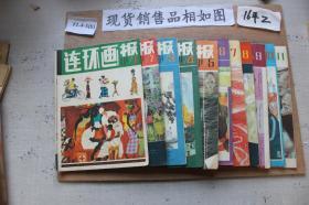 《连环画报》-1981年(第1-11期)11本合订