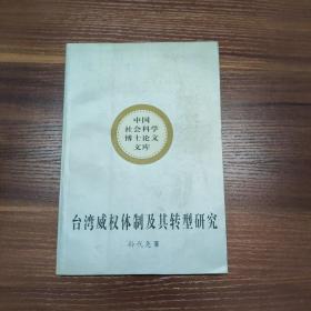 台湾威权体制及其转型研究:(中国社会科学博士论文文库)一版一印