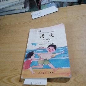 九年义务教育六年制小学教科书 语文第二册