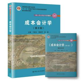 成本会计学 主编于富生黎来芳张敏 9787300256665