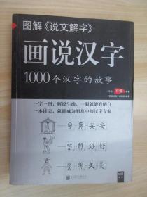 画说汉字1000个汉字的故事
