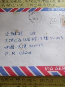 亢亮儿子亢羽从加拿大写给母亲王雅丽的信