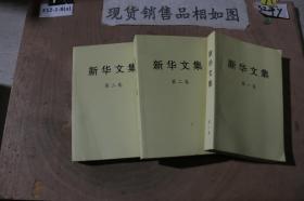 新华文集 1-3三本合售