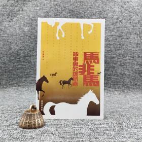 香港商务版  于惠棠《馬非馬:故事裏的詭辯術》(锁线胶订)