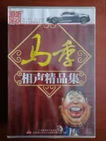 马季相声精品集(CD15枚)-家佳听书馆系列