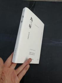 轻经典:九三年(精装典藏版)