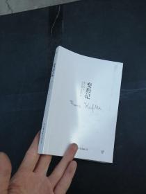 文学名家名著:变形记:卡夫卡小说精选