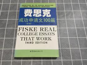 费思克成功申请文100篇(第3版)