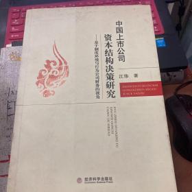 中国上市公司资本结构决策研究:基于制度环境与行为公司财务的视角