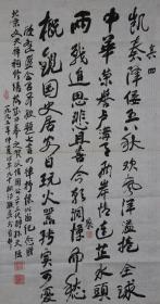 原国民党中将、毛泽东表弟 文强 书法作品一幅(钤印:文强玩墨、念观长沙)HXTX320340