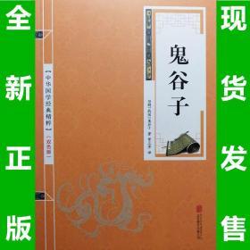 全新正版 鬼谷子 中华国学经典精粹 鬼谷子 全场满28元包邮