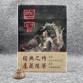 香港商务版  朱家溍《國寶》(精装)