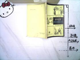 初中英语同步阅读训练 第三册