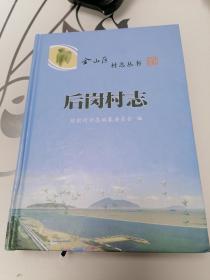 后岗村志 (上海市亭林镇)