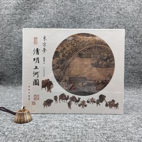 香港商务版  杭侃《東京夢清明上河圖》(精装)